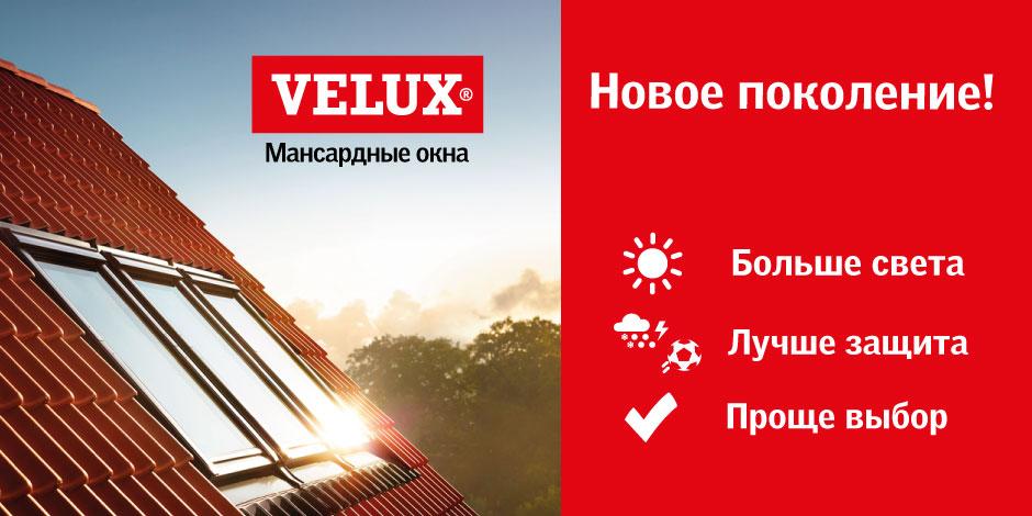 VELUX-banner-for-dealers-940x470.jpg